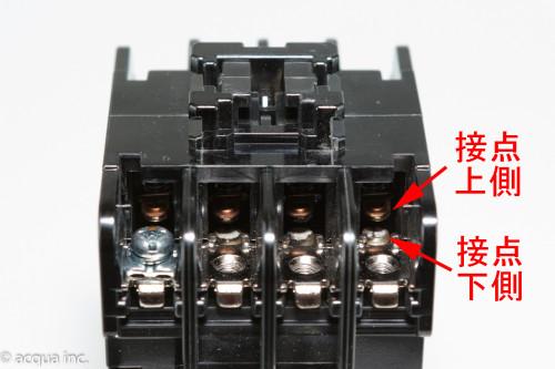 MUF10-4 接点 摩耗状態の確認
