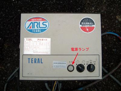 テラル アルオート 制御盤 電源ランプ位置