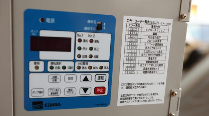 荏原製作所 エバラフレッシャー3100 制御盤 2012年製