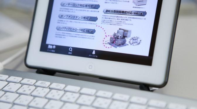 テラル電子カタログがiOSに対応してリニューアル