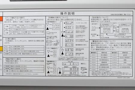 テラルNX-65PCL401-51.1 操作説明 警報番号