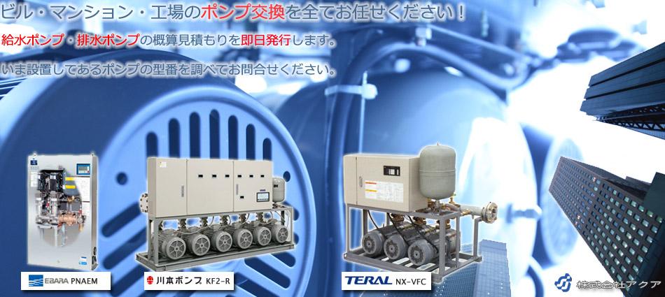 荏原製作所(エバラ) 川本製作所 テラルの給水ポンプ 水中ポンプの交換工事 専門
