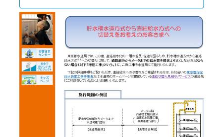 東京都水道局 直結給水方式へ