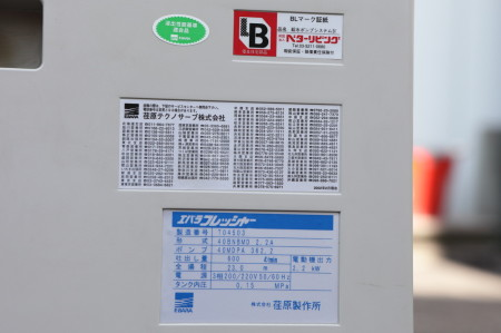BLマーク認証シール 銘板 エバラフレッシャー 40BNBMD2.2A