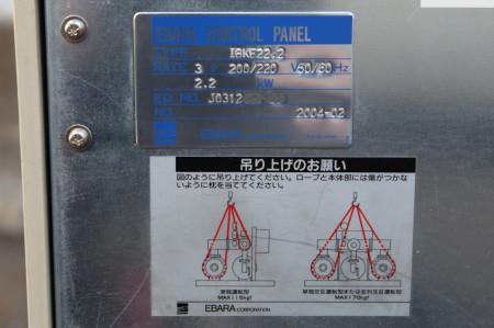 制御盤銘板 IBKF22.2 吊り上げのお願い