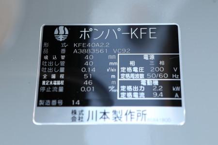 川本製作所 ポンパーKFE40A2.2銘板