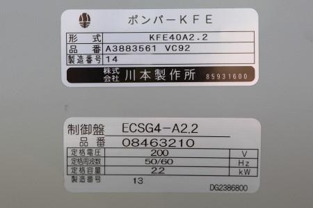ポンパーKFE40A2.2 制御盤 銘板