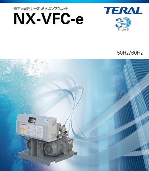 テラル NX-VFC-e 給水ポンプ プレミアム効率モータ採用