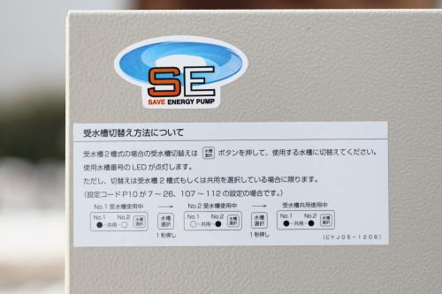 SEマーク 受水槽切換え方法