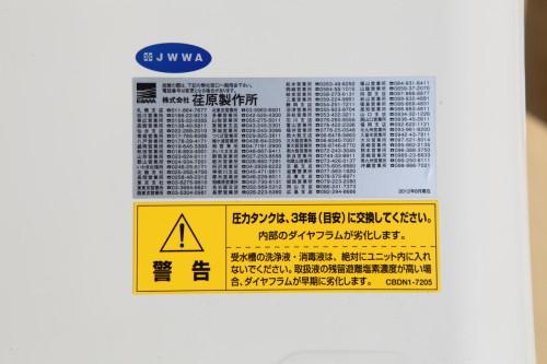 JWWマークと圧力タンク警告