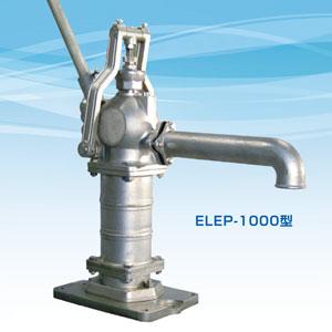 テラル ELEP-1000