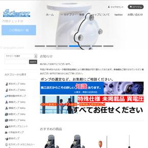 ポンプの購入はアクア エバラポンプ、川本ポンプ、テラルポンプ、新明和、鶴見などポンプや部品のネットショップ