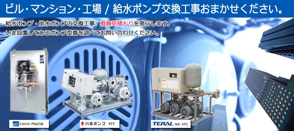 荏原製作所 エバラ  川本製作所 テラルの給水ポンプ 水中ポンプ交換工事 専門