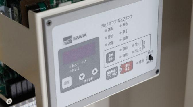 【レビュー】荏原 EPC2B0.25DSWL 制御盤