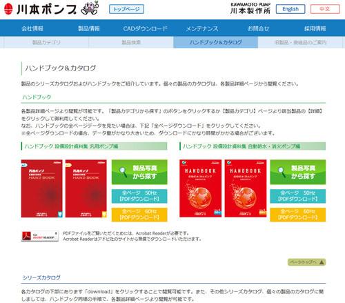 川本ポンプホームページ