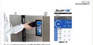 【新製品】荏原製作所 増圧給水ポンプ スマホで楽々点検