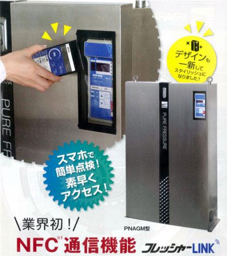 PNAGM 業界初 NFC通信機能 フレッシャーLINK