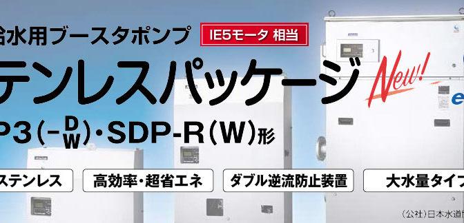 【新製品】川本製作所 KDP3 直結給水用ブースターポンプ