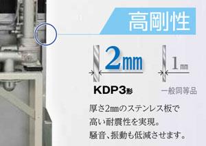 厚み2mmのステンレス板で高い耐震性を実現。騒音、振動も低減させます。