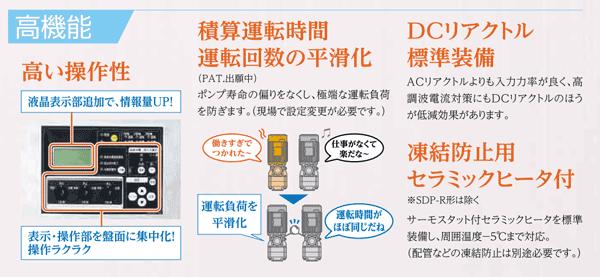 高い操作性 積算運転時間、運転回数の平滑化 DCリアクトル標準装備 凍結防止用セラミックヒータ付