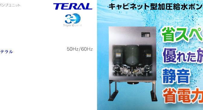 【新製品】テラル CXV 給水ポンプ。佐山製作所 給水ポンプ交換に最適!