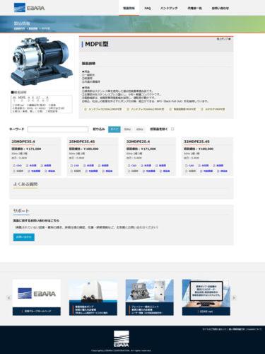 標準ポンプ・ファン製品・部品情報サイト(EBR・EBP)|荏原製作所