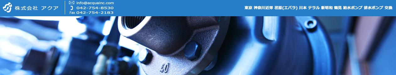 荏原製作所 エバラ 川本製作所 テラル | 給水ポンプ 水中ポンプ交換工事 専門 | 株式会社アクア