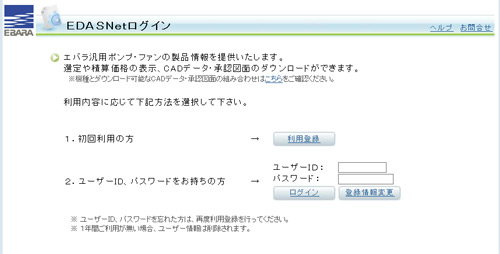 EDASNet ログイン画面