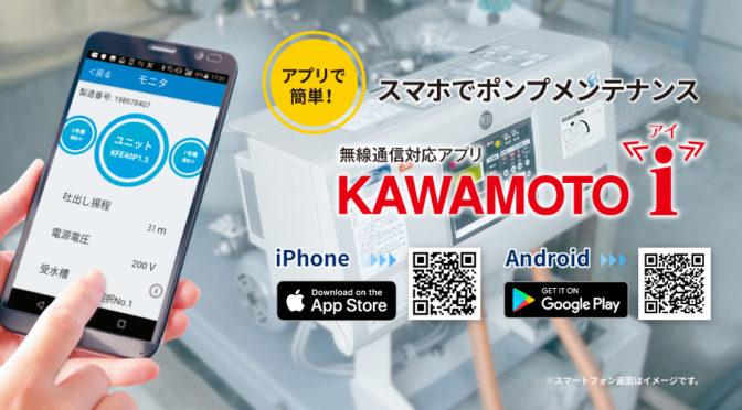 川本製作所 スマホアプリKawamoto iができました