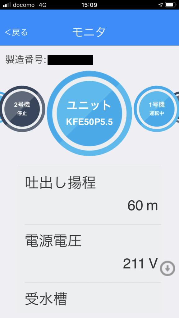 kawamoto i モニタ画面1