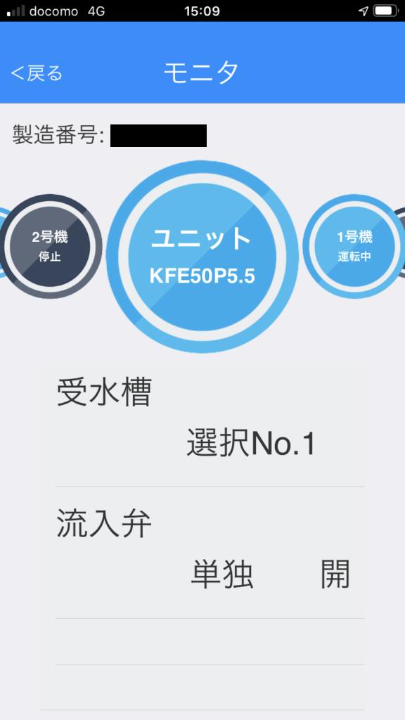 kawamoto i モニタ画面2