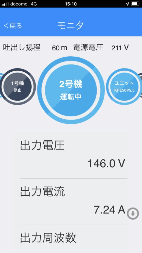 kawamoto i モニタ画面4